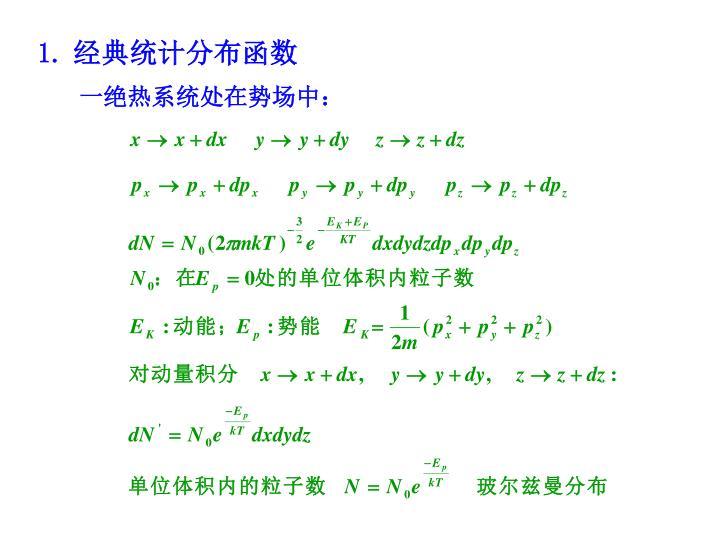 经典统计分布函数