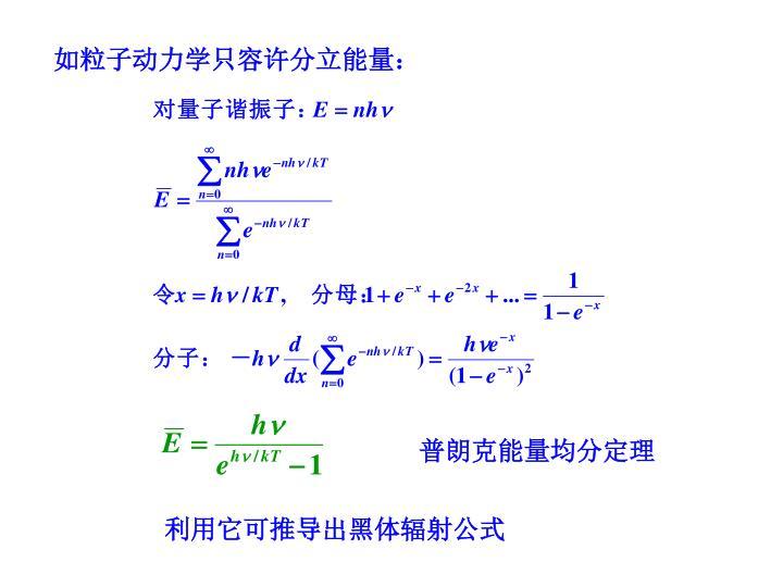 如粒子动力学只容许分立能量: