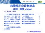 2004 ddw japan3
