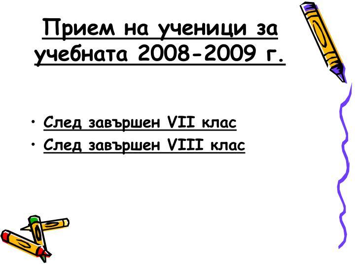 Прием на ученици за учебната 2008-2009 г.