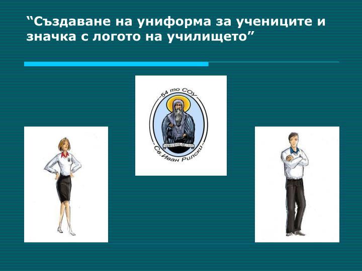 """""""Създаване на униформа за учениците и значка с логото на училището"""""""