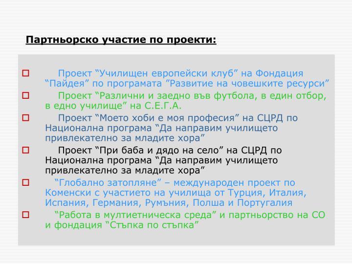 Партньорско участие по проекти: