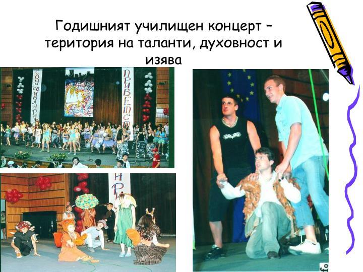 Годишният училищен концерт – територия на таланти, духовност и изява