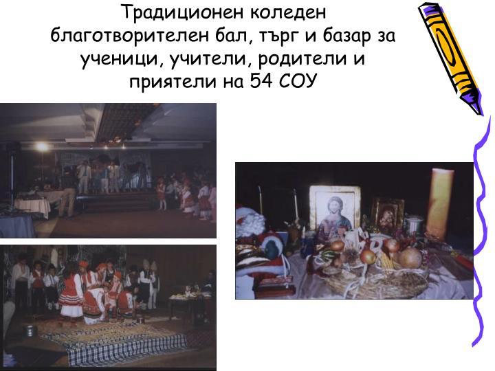 Традиционен коледен благотворителен бал, търг и базар за ученици, учители, родители и приятели на 54 СОУ