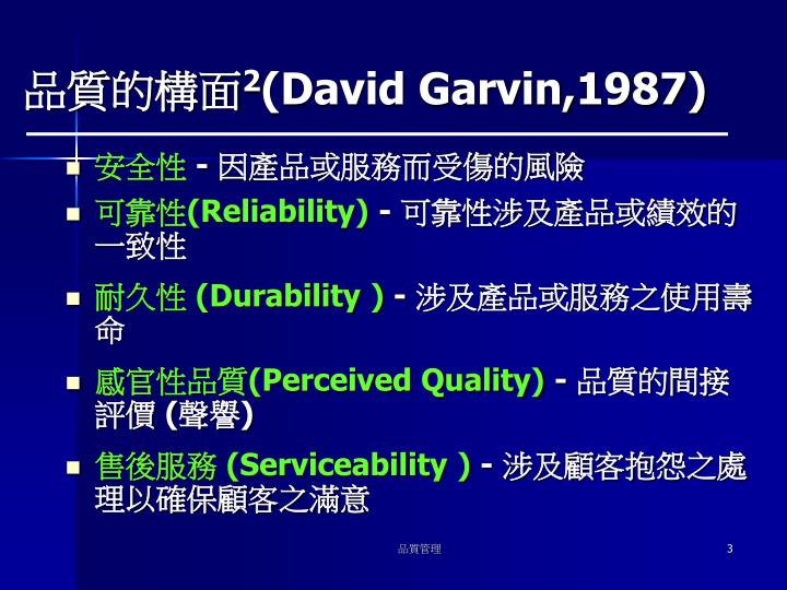 2 david garvin 1987