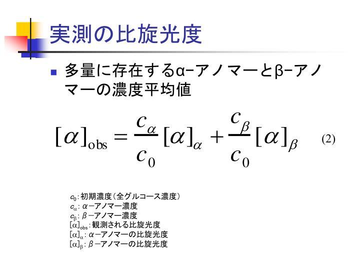 PPT - グルコースの変旋光 Power...