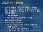 as tcp ports