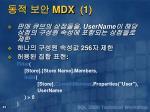 mdx 12