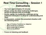 real time consulting session 1 instructions