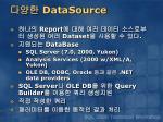 datasource1