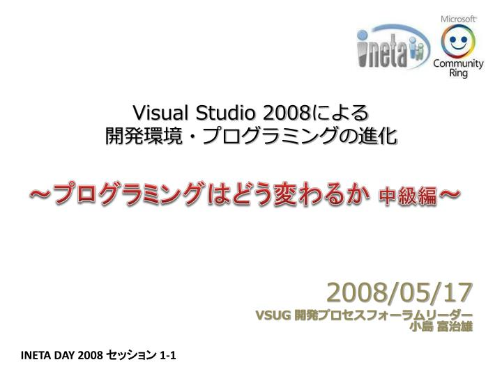 visual studio 2008 n.