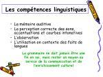 les comp tences linguistiques