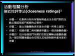 closeness ratings 1