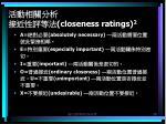 closeness ratings 2