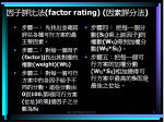 factor rating