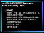 systematic layout planning slp1