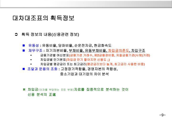 대차대조표의 획득정보