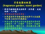 fragrance garden scent garden