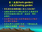 herb garden healing garden