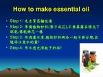 how to make essential oil