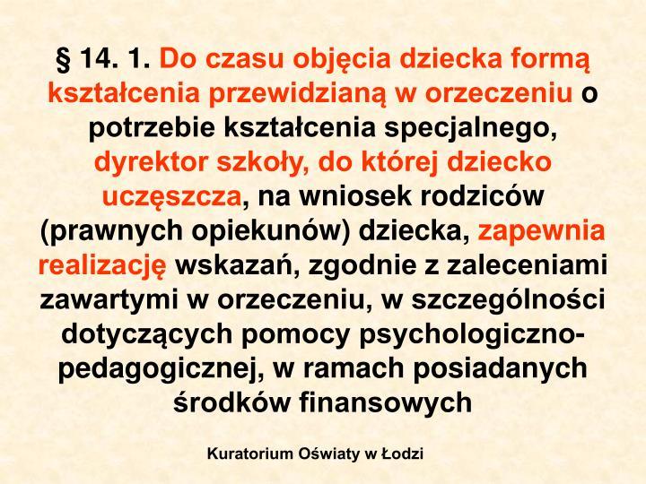 § 14. 1.