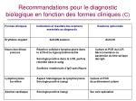 recommandations pour le diagnostic biologique en fonction des formes cliniques c