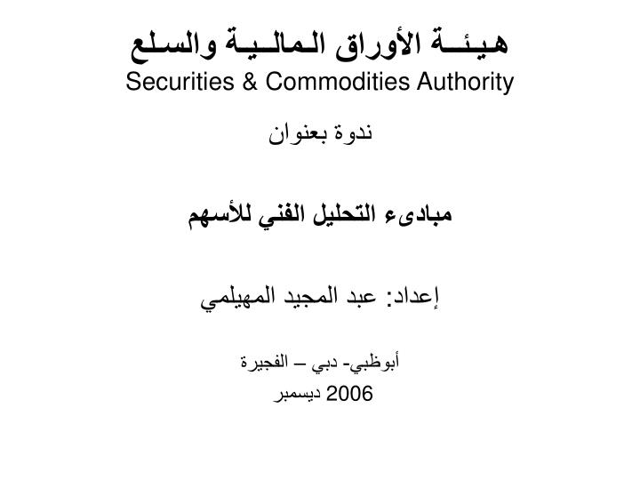 Securities commodities authority