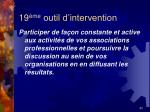 19 me outil d intervention