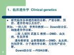 1 clinical genetics