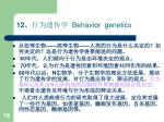 12 behavior genetics