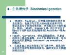 4 biochmical genetics