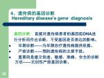 4 hereditary disease s gene diagnosis