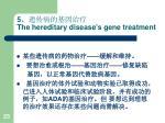 5 the hereditary disease s gene treatment