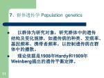 7 population genetics