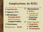 complications du rciu