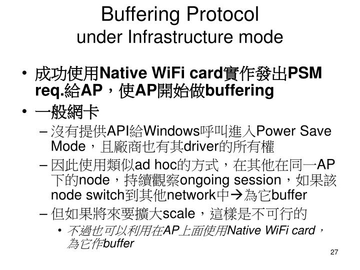 Buffering Protocol