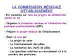la commission medicale d etablissement