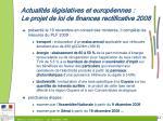 actualit s l gislatives et europ ennes le projet de loi de finances rectificative 2008
