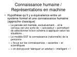 connaissance humaine repr sentations en machine