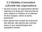 2 2 mod les d orientation culturelle des organisations