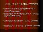 prime minister premier