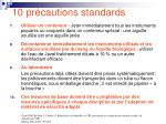 10 pr cautions standards1