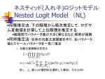 nested logit model nl2
