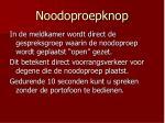 noodoproepknop1