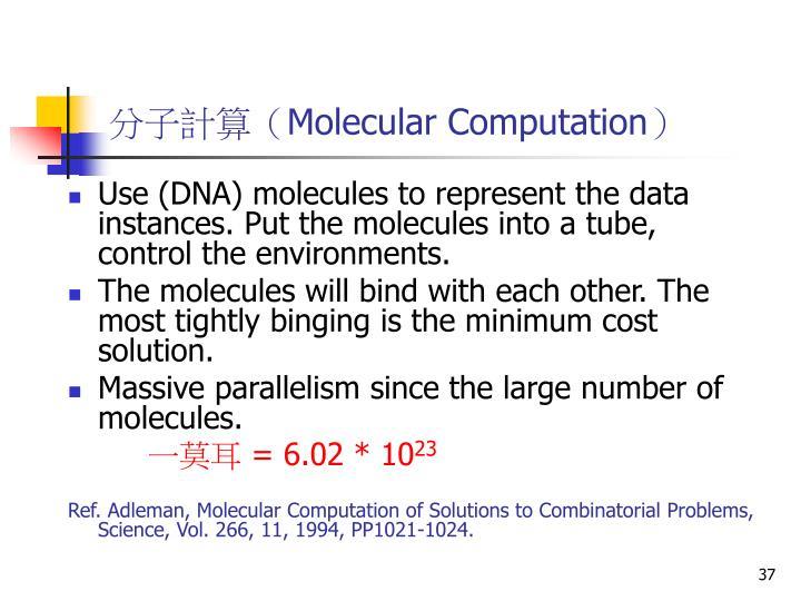 分子計算(