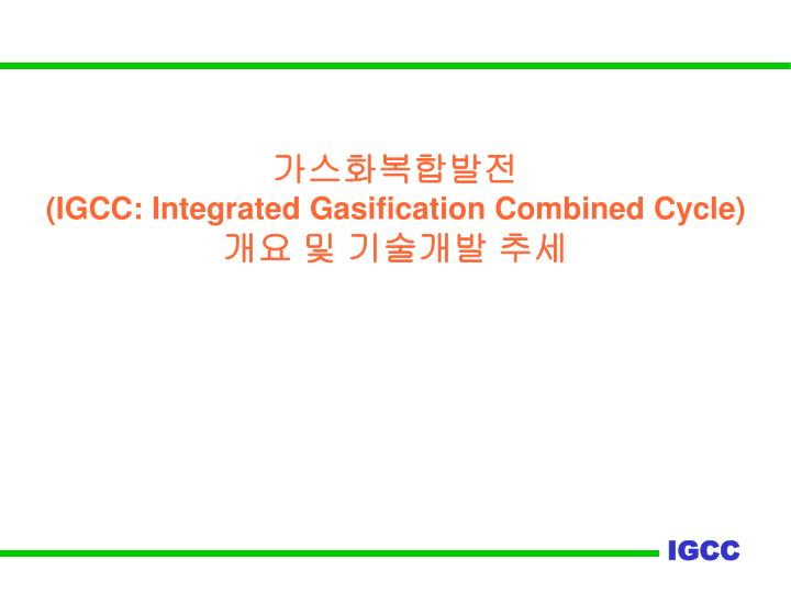igcc integrated gasification combined cycle n.