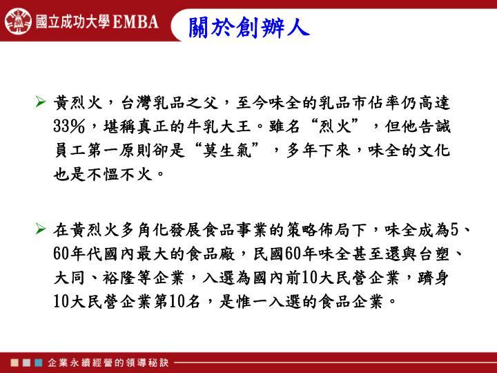 黃烈火,台灣乳品之父,至今味全的乳品市佔率仍高達