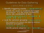 guidelines for data gathering