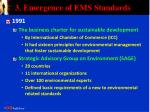 3 emergence of ems standards1