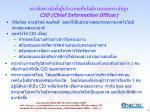 cio chief information officer